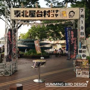 yataimura-Garland1