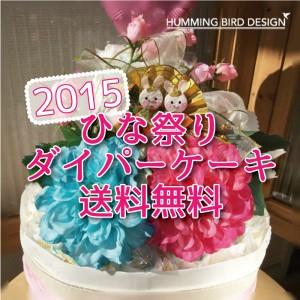 2015hinamatsuri
