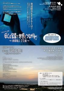 web20160211shizumenomai