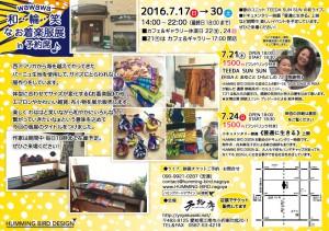2016HBD-予約席チラシ表3